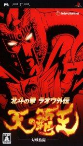 Hokuto no Ken: Raoh Gaiden - Ten no Haoh per PlayStation Portable