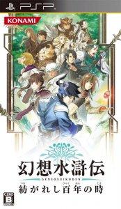 Genso Suikoden: Tsumugareshi Hyakunen no Toki per PlayStation Portable
