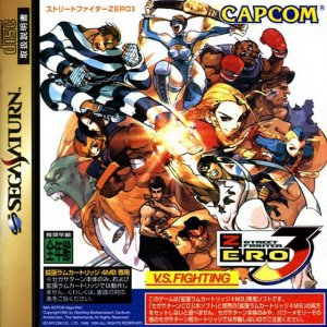 Street Fighter Alpha 3 per Sega Saturn