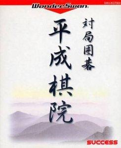 Taiyoku Igo: Heisei Kiin per WonderSwan