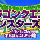 Dragon Quest Monsters 2 - Nuove immagini e informazioni