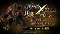 Soul Sacrifice - Trailer del DLC in crossover con Toukiden: Age of Demons