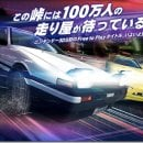 SEGA valuterà altri free to play dopo Initial D: Perfect Drift Online