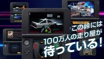 Initial D: Perfect Drift Online - Trailer di debutto