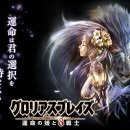 Square Enix rivela Glorious Blades: The Princess of Fate and the 8 Warriors