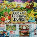 Annunciato The Band of Thieves & 1000 Pokémon per Nintendo 3DS