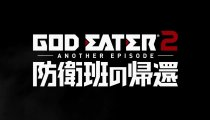 "God Eater 2 - Trailer giapponese ""Another Episode"""