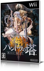 Pandora's Tower per Nintendo Wii