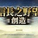 Koei Tecmo lancia Nobunaga's Ambition: Souzou in occidente... in lingua cinese tradizionale