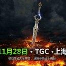 Tencent Games porta Infinity Blade su Xbox One?