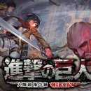 """Attack on Titan: The Last Wings of Mankind CHAIN - Trailer """"Overview"""""""