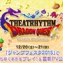 Theatrhythm Dragon Quest avrà delle canzoni scaricabili gratuitamente