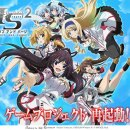 5pb e Mages annunciano Infinite Stratos 2: Love and Purge