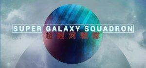Super Galaxy Squadron per PC Windows