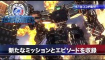 """Earth Defense Force 4.1 - Trailer """"Super Scout News"""""""