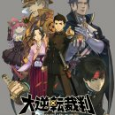 Nuove tecniche di interrogatorio per The Great Ace Attorney