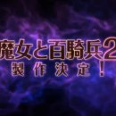 Annunciato The Witch and the Hundred Knight 2 con un teaser trailer