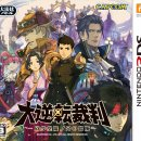 Ecco la copertina giapponese di The Great Ace Attorney