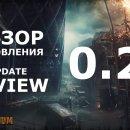 Survarium - Video sull'aggiornamento 0.29