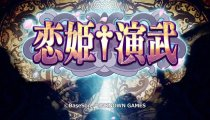 Koihime Enbu - Trailer d'esordio