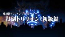 Makai Shin Trillion - Trailer introduttivo