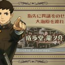 Il trailer di lancio e una serie di spot giapponesi per The Great Ace Attorney