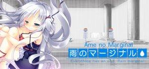 Ame no Marginal -Rain Marginal- per PC Windows