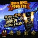 Annunciato Borderlands Online, versione mobile e PC prevista per la Cina