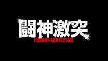 Guilty Gear Xrd: Sign - Il combattimento Ogawa vs Umehara