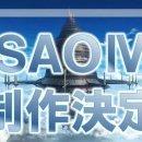 Bandai Namco lavora a un nuovo episodio di Sword Art Online