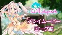 Omega Labyrinth - Un video di gameplay