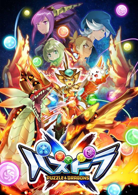 Puzzle & Dragons X debutta in seconda posizione nelle classifiche giapponesi, dietro Yo-Kai Watch 3