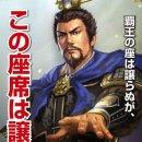 Gli eroi di Dynasty Warriors ricordano ai passeggeri di Yokohama come comportarsi sui treni