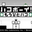 Annunciato il sequel del puzzle game BOXBOY!