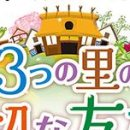 Story of Seasons: Good Friends of Three Villages si mostra in un nuovo trailer