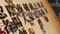 ClaDun Sengoku - Un lungo trailer di gioco