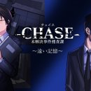 Video d'apertura per Chase: The Unsolved Cases Section, il nuovo titolo degli autori di Hotel Dusk