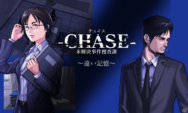 Chase: Cold Case Investigations