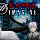 Atlus chiude definitivamente Shin Megami Tensei: Imagine