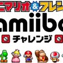 Mini Mario & Friends amiibo Challenge si mostra in video