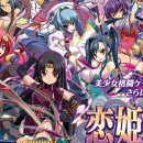 Koihime Enbu ha una data d'uscita su Steam