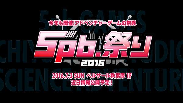 Un festival dedicato al publisher nipponico 5pb il 3 luglio