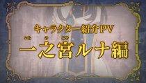 Black Rose Valkyrie - Trailer di Luna Ichinomiya