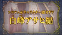 Black Rose Valkyrie - Trailer di Asahi Shiramine