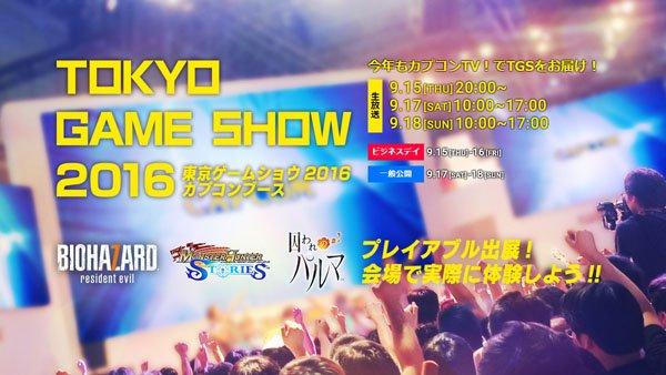 Capcom annuncia la sua line-up in vista del Tokyo Game Show 2016