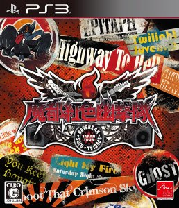 Tokyo Twilight Ghost Hunters: Daybreak Special Gigs per PlayStation 3