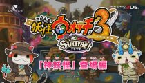 "Yo-Kai Watch 3: Sukiyaki - Gameplay ""God Yo-Kai"""