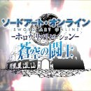Sword Art Online: Hollow Realization - Trailer del DLC Fighters of the Blue Sky