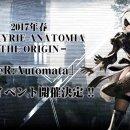 Valkyrie Anatomia: The Origin - Trailer d'annuncio del crossover con NieR: Automata