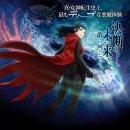 La recensione di Shin Megami Tensei: Strange Journey Redux